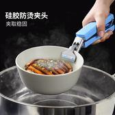 黑五好物節 日本304不銹鋼防燙夾取碗夾提盤器廚房家用防滑夾碟子抓提盤器