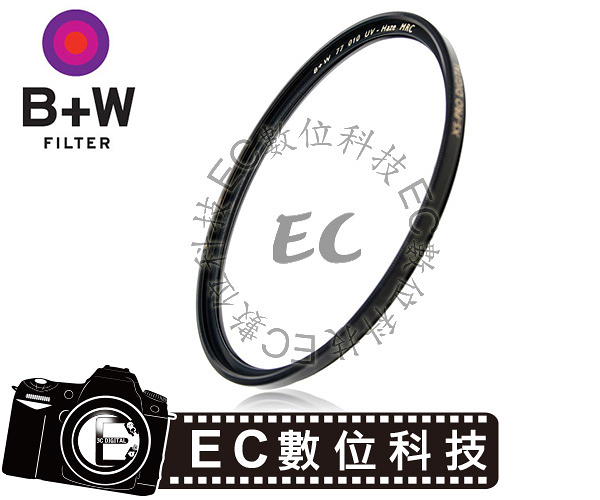 【EC數位】B+W 49mm XS-Pro MRC NANO UV-Haze 奈米鍍膜超薄保護鏡 UV保護鏡 XSP