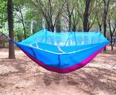增科降落傘布吊床戶外蚊帳吊床防蚊蟲雙人便攜單人2人宿舍寢室 3C優購