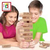 益智玩具 大號疊疊樂數字疊疊高層層疊抽積木益智力兒童玩具成人親子桌游戲  酷動3Cigo