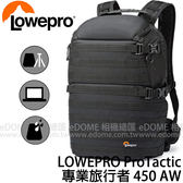 LOWEPRO 羅普 Pro Tactic 450 AW 黑色 專業旅行者雙肩後背包 (24期0利率 台閔公司貨) 專業領航家 相機包