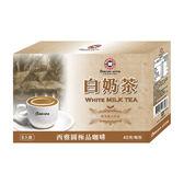 急殺西雅圖白奶茶(48包)