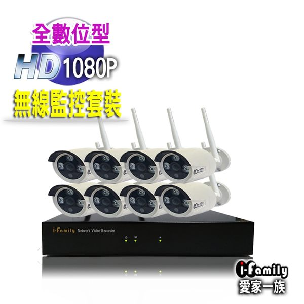 【宇晨I-Family】免施工/免設定1080P八路式無線監視錄影套裝組(NVR+八鏡頭+2TB硬碟)