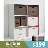 收納櫃 收納 櫃架 書櫃 三層收納箱【Q0028】漾采粉嫩三層空櫃 收納專科