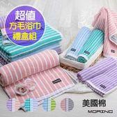【MORINO】美國棉雙面條紋方、毛、浴巾三件禮盒組