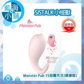 SISTALK 小怪獸 Monster Pub 1S惡魔先生[健康版](支援凱格爾訓練)
