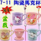 7-11 集點 Hello Kitty ...