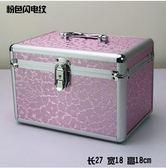 大中小號帶鎖化妝箱美甲紋繡足療工具箱(27CM圓角粉色閃電紋)