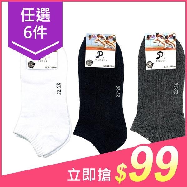 【任6件$99】台灣製 素面船襪(G309)1雙入 一般/加大 款式可選【小三美日】