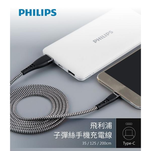 PHILIPS飛利浦 Type C手機充電線200cm DLC4563A