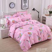 床上四件套双人1.2m1.5m1.8m床2.0米磨毛学生单人床单被套三件套『潮流世家』