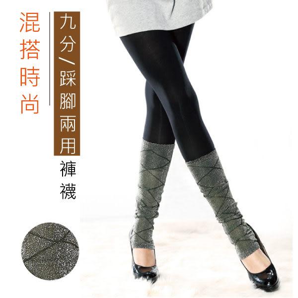 混搭時尚|九分/踩腳兩用褲襪|亮蔥菱格【旅行家】
