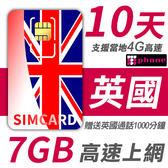 【TPHONE上網專家】7GB 10天 英國 贈送當地通話 1000分鐘