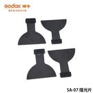 【EC數位】GODOX 神牛 SA-07 擋光片 需另購SA-P投影器搭配使用 S30 LED聚光燈 專用