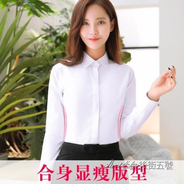 2019新款秋長袖白色襯衫女士韓版氣質職業工作服寬鬆短袖襯衣正裝 後街五號
