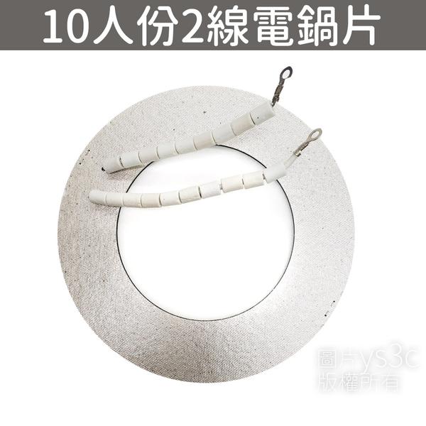 (零件)大同電鍋加熱片【 10人份2線電熱片 】電鍋電熱片 電鍋零件 10人2線加熱片