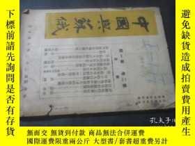 二手書博民逛書店罕見中國與蘇俄(第二卷第一期.民國版)Y6713 中國與蘇俄雜誌