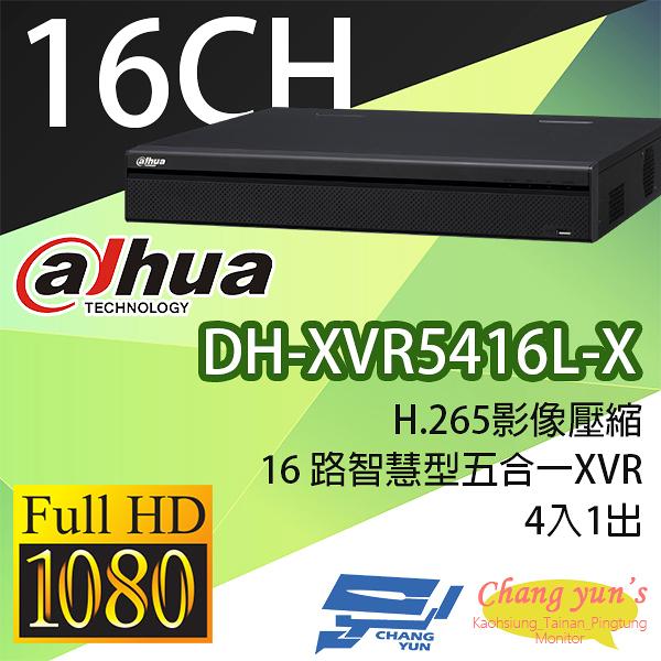 高雄/台南/屏東監視器 DH-XVR5416L-X H.265 16路智慧型五合一XVR 大華dahua 監視器主機