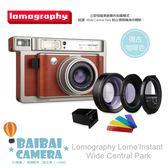 BaiBaiCamera 拍立得相機 lomography 寬幅 wide 拍立得主機 li900lux 咖啡色