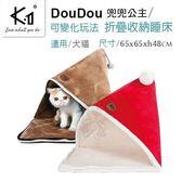 *WANG*K.1寵物家具《DouDou兜兜公主》兩種顏色可選 保溫隔水防潮 可變化玩法 折疊收納睡床