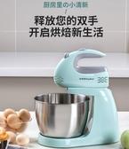 臺式電動打蛋器家用大功率打蛋機手持攪拌烘焙和面奶油打發 萬寶屋