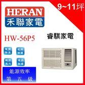 禾聯【HW-56P5】9~11 坪 頂級旗艦型窗型冷氣  全機三年保固  下單前先確認是否有貨