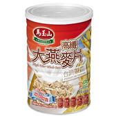 馬玉山高纖大燕麥片700g*12罐~團購價