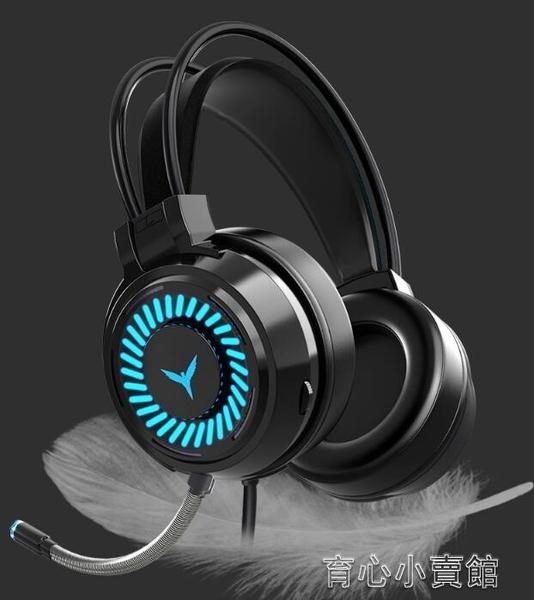 頭戴式耳機 臺式筆記本有線聽聲辯位帶麥克風話筒