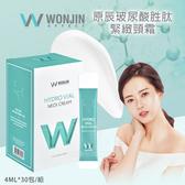 韓國WONJIN effect 原辰玻尿酸胜肽緊緻頸霜 30入組