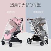 嬰兒推車雨罩防風防雨罩通用嬰兒童寶寶傘車擋風擋雨透明遮雨罩gogo購
