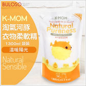 《不囉唆》MOTHER K 柔軟劑補充包1300ml溫暖陽光(黃)(不挑色/款)【A423730】