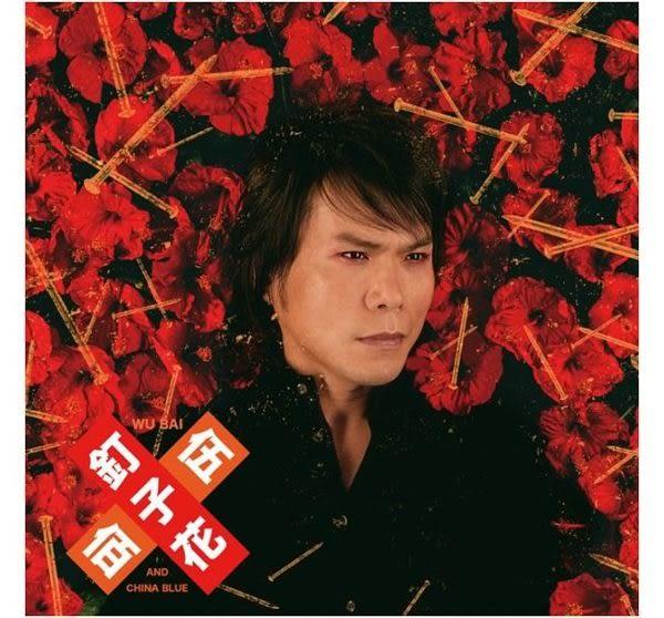 伍佰 & China Blue 釘子花 正式版 CD (音樂影片購)