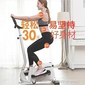 踏步機家用跑步迷你橢圓機小型登山太空漫步儀瘦腿健身器材女YYJ 傑克型男館