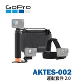 黑熊數位 GoPro AKTES-002 運動套件 2.0 手柄 頭帶 收納包 配件組