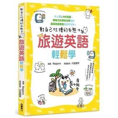 對自己吐槽的白熊旅遊英語輕鬆學
