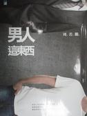 ~書寶 書T2 /兩性關係_IPF ~男人這東西_ 周若鵬