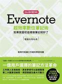 (二手書)Evernote超效率數位筆記術【Best技巧提升版】:如果我當初這樣做筆記就好..