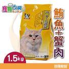 寵物廚坊貓料-鮪魚+蟹肉(黃 )1.5kg【寶羅寵品】