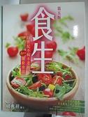 【書寶二手書T1/養生_JV7】食生_周兆祥