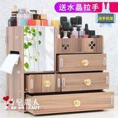 大號桌面化妝品收納盒木制抽屜式梳妝臺護膚口紅整理置物架 全店88折特惠