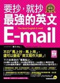要抄就抄最強的英文E mail 附1 電子書