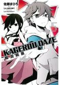KAGEROU DAZE 陽炎眩亂 05