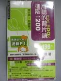【書寶二手書T2/語言學習_LJZ】用聽的背片語進階1200 mini BOOK