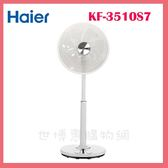 世博惠購物網◆Haier海爾14吋直立式DC直流變頻七葉遙控風扇/電扇 KF-3510S7 / KF3510S7◆實體門市