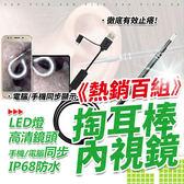 【H80613】掏耳神器 HD高級鏡頭式 掏耳棒 發光掏耳棒 掏耳內視鏡 攝影機掏耳器 耳朵清潔 潔耳器