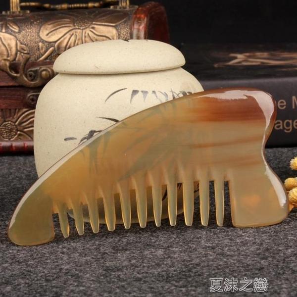 牛角梳-牛角梳子刮痧按摩板兒童隨身小梳家用純大齒寬齒部經絡梳 夏沫之戀