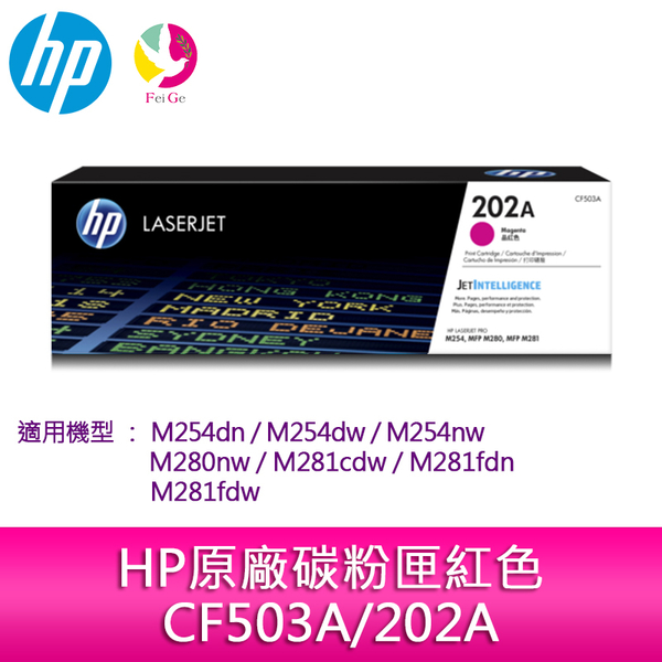 HP原廠碳粉匣紅色 CF503A/202A /適用 HP M254dn/M254dw/M254nw/M280nw/M281cdw/M281fdn/M281fdw