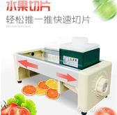 商用檸檬水果蔬菜切片機神器手動多功能切菜機生姜土豆超薄切片器One shoes YXS