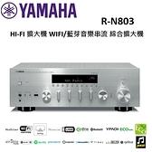YAMAHA山葉 網路HI-FI 擴大機 WIFI/藍芽音樂串流 綜合擴大機 R-N803
