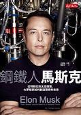 (二手書)鋼鐵人馬斯克:從特斯拉到太空探索,大夢想家如何創造驚奇的未來